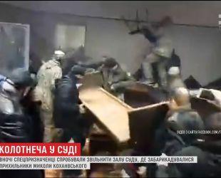Розгляд справи про Коханівського обернувся погромом та сутичками з правоохоронцями