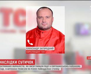 Правоохоронці під час штурму Святошинського суду незаконно затримали трьох журналістів