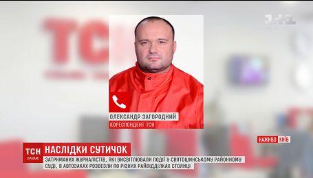 Правоохранители во время штурма Святошинского суда незаконно задержали трех журналистов