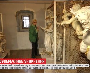 У Львові з галереї мистецтв зникло експонатів на кілька мільйонів доларів