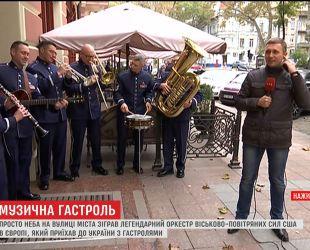 Легендарний оркестр військово-повітряних сил США зіграв концерт в Одесі