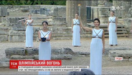 В Греции зажгли олимпийский факел для зимних игр