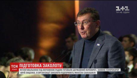 Луценко обвинил Саакашвили в организации бунта под ВРУ