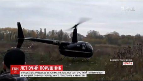 Прокуратура розшукує власника вертольота, який порушив правила руху повітряним транспортом