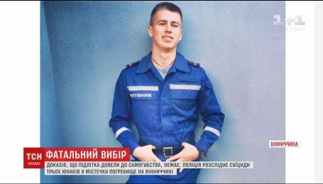 Полиция закрыла уголовное производство по факту суицида 17-летнего парня из Виннитчины
