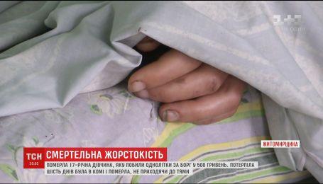 Усім, хто брав участь у побитті 17-річної Олени на Житомирщині, оголосили підозру