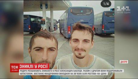 В Днепре разыскивают пропавшего без вести 25-летнего Александра Бабинца