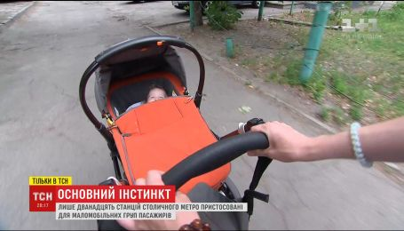 Город для бездетных: насколько далеко можно заехать с детской коляской в Киеве