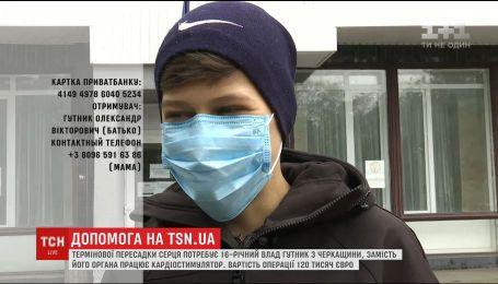 16-летний Влад Гутник из Черкасской области нуждается в срочной пересадке сердца