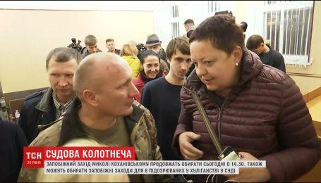 Шістьом затриманим у Святошинському суді Києва оголосили підозру у хуліганстві