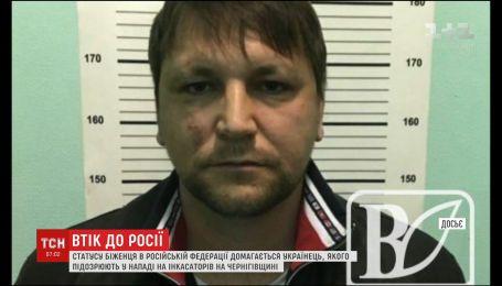 Подозреваемый в нападении на инкассаторов на Черниговщине добивается статуса беженца в России