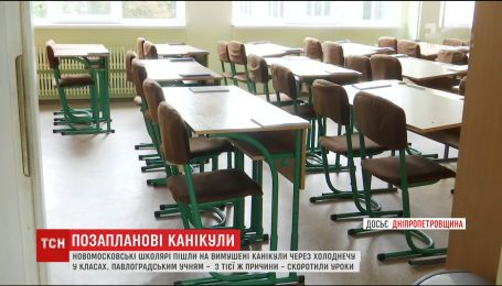 Через холод в классах на каникулы досрочно ушли школьники в Днепропетровской области