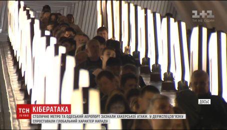 На столичний метрополітен та Одеській аеропорт напали кібертерористи