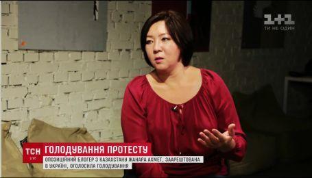 Арестована в Украине оппозиционный блогер из Казахстана начала голодовку