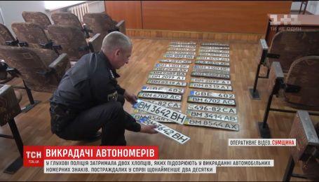 Похитителей автономеров задержали на Сумщине