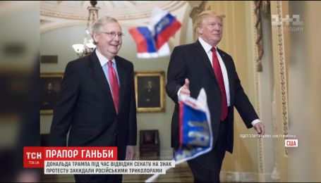 Флаг позора. В знак протеста Трампа забросали российскими триколорами