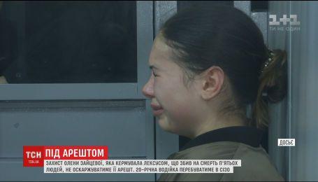 Защита Елены Зайцевой не будет оспаривать ее меру пресечения