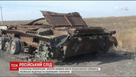 Появились новые доказательства финансирования Россией боевиков на Донбассе