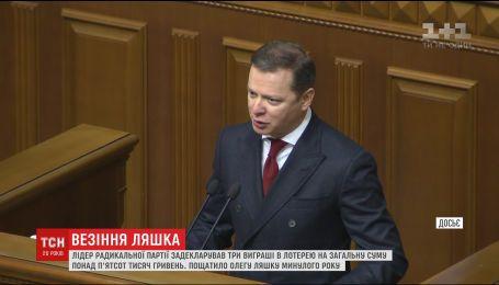 Ляшко задекларував великі виграші одразу в трьох розіграшах Української національної лотереї