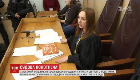 Сторонникам Коханивского объявили подозрение за схватки в суде