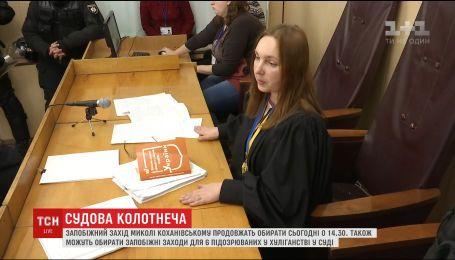 Прихильникам Коханівського оголосили підозру за сутички у суді