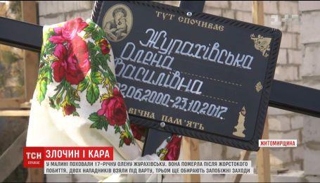 На Житомирщині поховали 17-річну дівчину, яку побили за борг