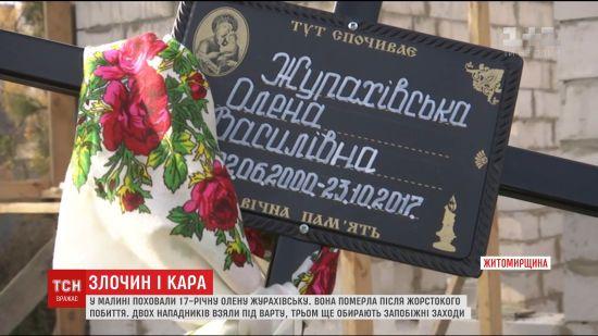 На Житомирщині поховали дівчину, яку до смерті забили за борг