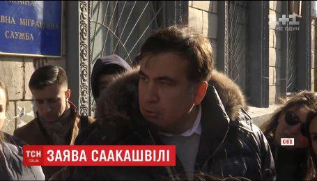 """Миграционная служба не зарегистрировала заявления Саакашвили о получении статуса """"беженца"""""""