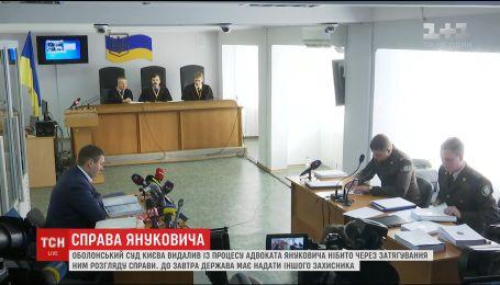 Столичний суд видалив із процесу третього безкоштовного адвоката Януковича