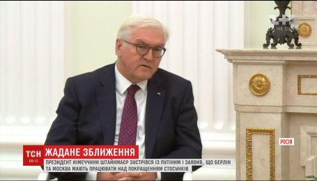 Президент Німеччини зустрівся з Путіним і заявив, що їхні країни мають покращити стосунки