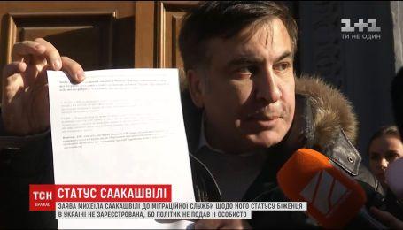 """Міграційна служба пояснила відмову Саакашвілі у наданні статусу """"біженця"""""""