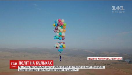 Британець пролетів на гелієвих кульках понад 20 кілометрів