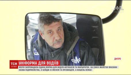 Днепровских водителей автобусов переодели в униформу
