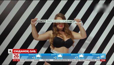 Пишні та розкішні: українці підтримали флешмоб #хтосказав