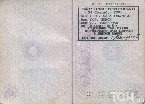 """Контрразведка СБУ установила личных охранников главаря """"ДНР"""" Захарченко"""