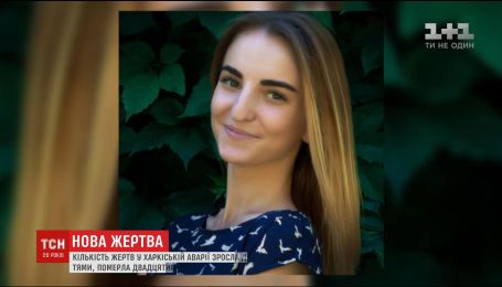 Возросло количество жертв аварии в Харькове