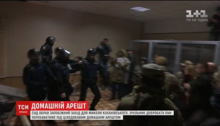 Святошинський суд відправив під цілодобовий домашній арешт Миколу Коханівського