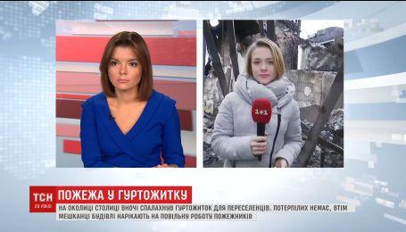 Огонь в общежитии переселенцев: жители обвиняют в пожаре своих оппонентов