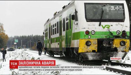 В Финляндии пассажирский поезд столкнулся с военным бронетранспортером, есть погибшие
