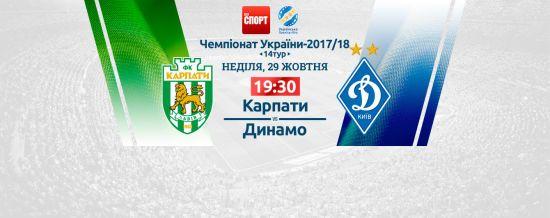 Карпати - Динамо - 1:1. Відео матчу УПЛ