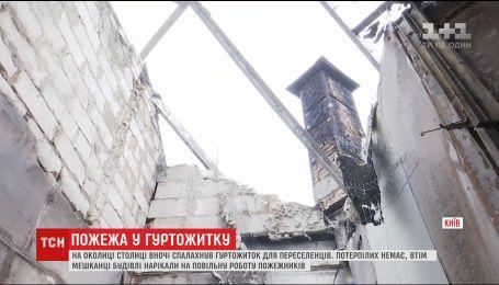 На окраине столицы произошел пожар в доме соратника Януковича, в котором два года живут переселенцы