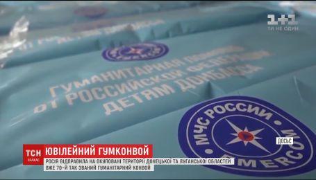 """Россия отправила семидесятый """"гуманитарный"""" конвой на Донбасс"""