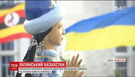Президент Казахстанку подписал указ о переходе на латиницу