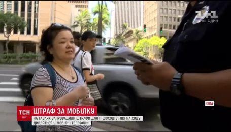 В Гавайях ввели штрафы для пешеходов, которые смотрят в телефоны