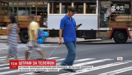 В Гавайях нашли способ, как заставить пешеходов отвлекаться от телефонов у дороги