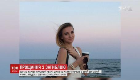 """Харків'яни попрощалися із 24 річною Діаною Берченко, яка загинула під колесами """"Лексуса"""""""