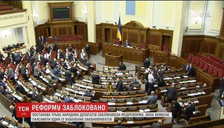 Постановлением трех народных депутатов медреформу было временно заблокировано