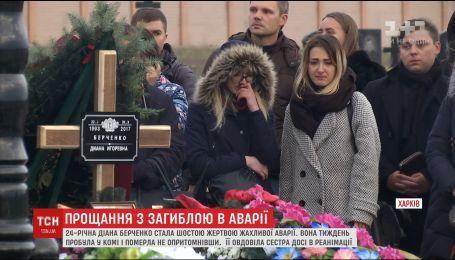 """У Харкові поховали шосту жертву смертельної аварії за участю """"Лексуса"""""""