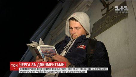 Жителі Городка на Львівщині займають чергу за день до відкриття міграційної служби, аби здати документи