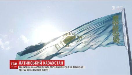 """Відмова Казахстану від кирилиці може бути своєрідним прощанням з """"рускім міром"""""""